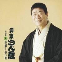 柳家さん喬/五人廻し/抜け雀 【CD】