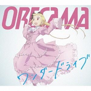 ORESAMA/ワンダードライブ 【CD】