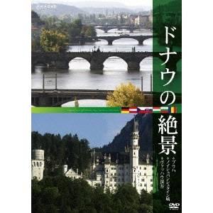 NHK DVD  ドナウの絶景 ◇プラハ ◇ノイシュバンシュタイン城 ◇ヴァッハウ渓谷 【DVD】