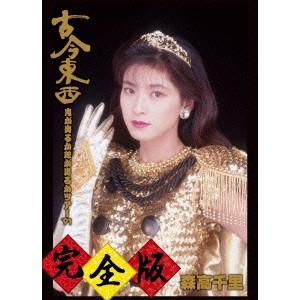森高千里/古今東西~鬼が出るか蛇が出るかツアー'91~完全版 【DVD】
