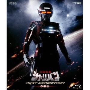 宇宙刑事シャリバン NEXT GENERATION 赤射版《初回生産限定版》 【Blu-ray】