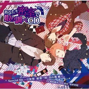 ドラマCD/あなたを密室で 取り調べCD Special file ~戸塚駿 橘優一朗 北山楓 編~ 【CD】