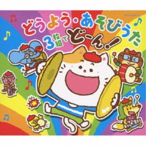 (キッズ)/コロムビアキッズ どうよう・あそびうた 3枚組でどーん! 【CD】