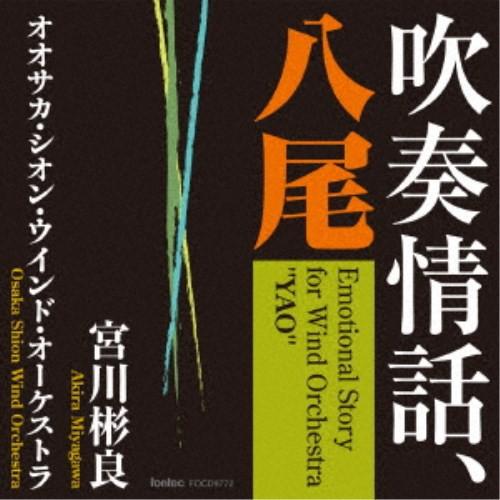 宮川彬良 オオサカ・シオン・ウインド・オーケストラ/吹奏情話、八尾 【CD】