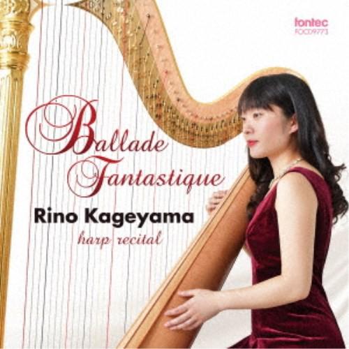 景山梨乃/Ballade Fantastique -Rino Kageyama harp recital- 【CD】