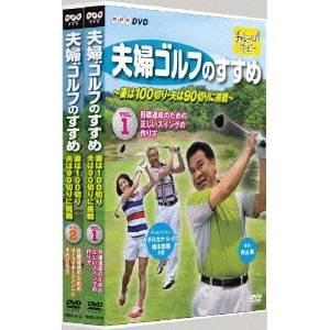 NHK DVD  夫婦ゴルフのすすめ 全2巻セット 【DVD】