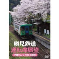樽見鉄道運転席展望 ハイモ295-315大垣→樽見 【DVD】