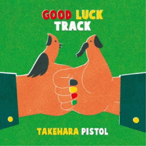 竹原ピストル/GOOD LUCK TRACK《通常盤》 【CD】