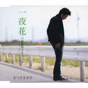 まつざき幸介/一夜花 c/w涙が出てきちゃう~ラストページ~ 【CD】
