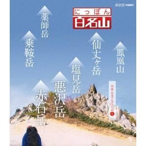 にっぽん百名山 中部・日本アルプスの山5 【Blu-ray】