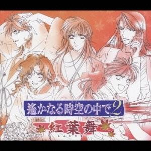 送料無料 (ドラマCD)/遙かなる時空の中で2 紅葉舞 【CD】