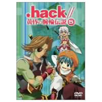 .hack//黄昏の腕輪伝説 5 【DVD】