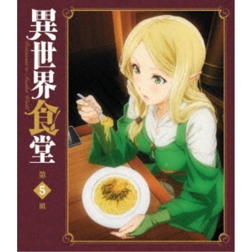 異世界食堂 第5皿《通常版》 【D...