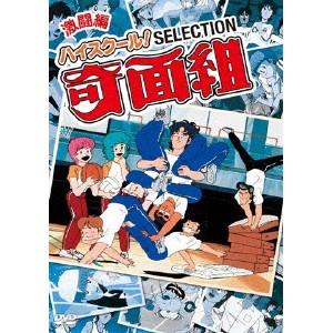 ハイスクール!奇面組 SELECTION 激闘編 【DVD】