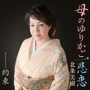 北条美樹/母のゆりかご/悲恋 【CD】