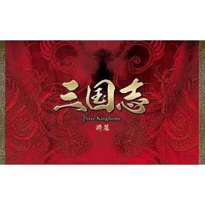 保障できる 三国志 前篇 DVD-BOX (初回限定) 【DVD】, イセンチョウ f237aa7f