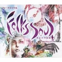 (ゲーム・ミュージック)/フォークスソウル 失われた伝承 オリジナルサウンドトラック 【CD】