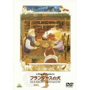 フランダースの犬 vol.9 【DVD】