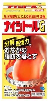 日本最大の 168錠 ナイシトールG 【第2類医薬品】小林製薬-医薬品