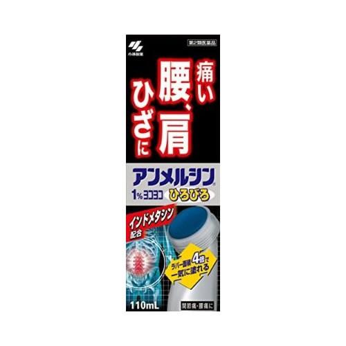 超熱 110ml【SM】 【第2類医薬品】小林製薬 アンメルシン1%ヒロビロ-医薬品