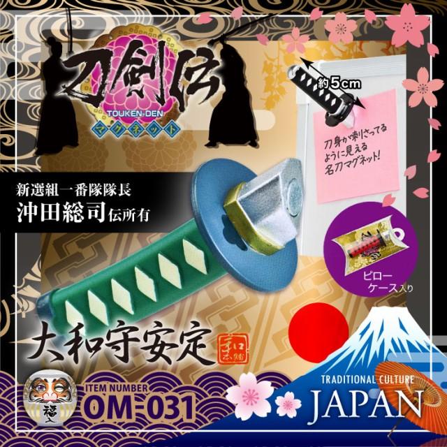 和ごころお土産シリーズ『【刀剣伝】沖田総司 伝所有 大和守安定(OM-031)』