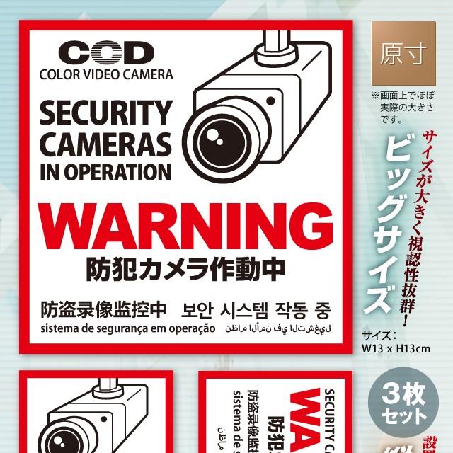 防犯カメラやダミーカメラの効果UPに防犯シール セキュリティステッカー 「防犯カメラ作動中」 (OS-198) 多言語対応 (ゆうパケット対応)