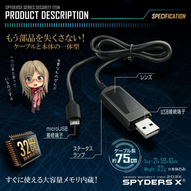 小型カメラ USBケーブル型カメラ 防犯カメラ スパイダーズX (M-942B) ブラック