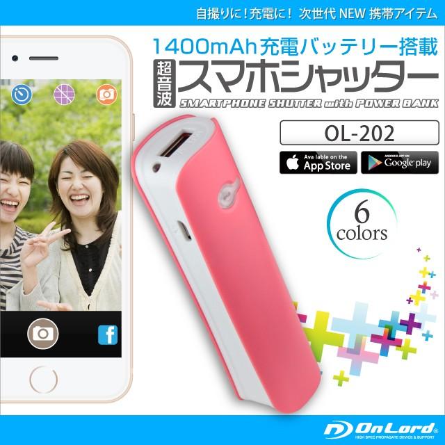 充電バッテリー搭載 超音波スマホシャッター オンロード (OL-202P) ピーチ 1400mAhパワーバンク iPhone Android
