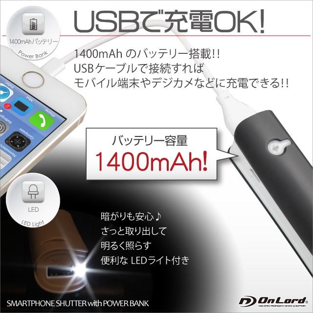 充電バッテリー搭載 超音波スマホシャッターオンロード (OL-202W) ホワイト超音波 リモートシャッター 1400mAhパワーバンク iPhone Android
