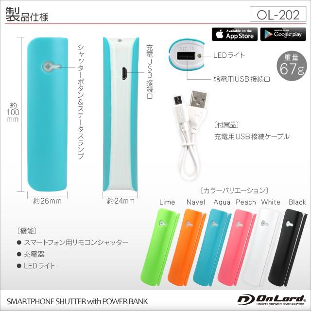 充電バッテリー搭載 超音波スマホシャッター オンロード (OL-202W) ホワイト 1400mAhパワーバンク iPhone Android