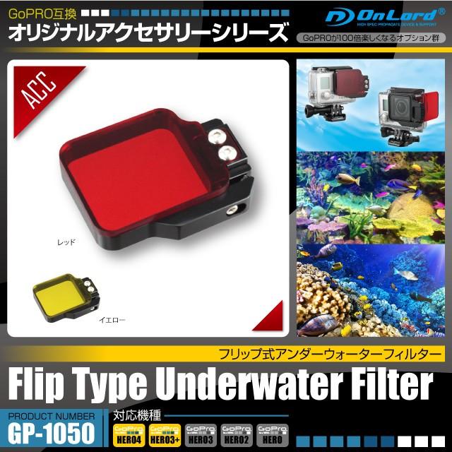 GoPro(ゴープロ)互換 オリジナルアクセサリーシリーズ オンロード『フリップ式アンダーウォーターフィルター』(GP-1050) 水中撮影時の色かぶりを補正して美しい映像に
