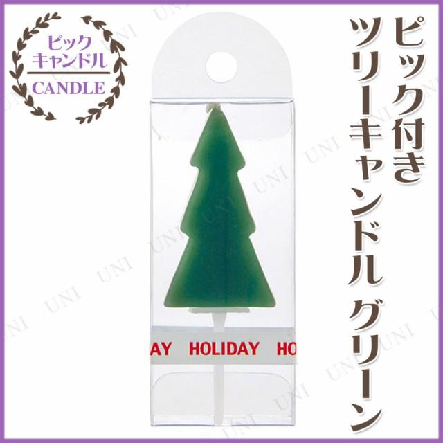 クリスマスツリーキャンドル ピック付 グリーン パーティーグッズ 飾り クリスマスパーティー 雑貨 クリスマス飾り 装飾