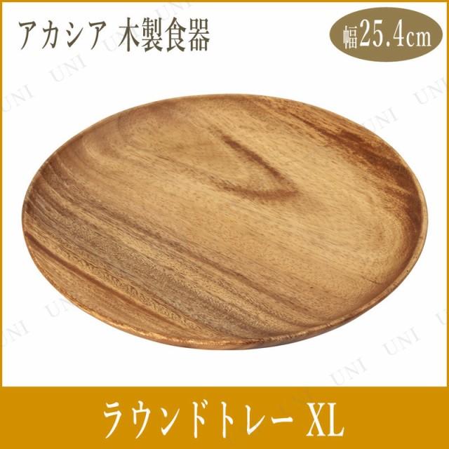【取寄品】 アカシアラウンドトレー XL プレート 皿 台所用品 キッチン用品 食器