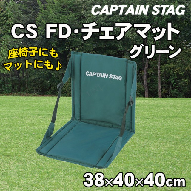 CAPTAIN STAG(キャプテンスタッグ) CS FDチェアマット(グリーン) M-3335