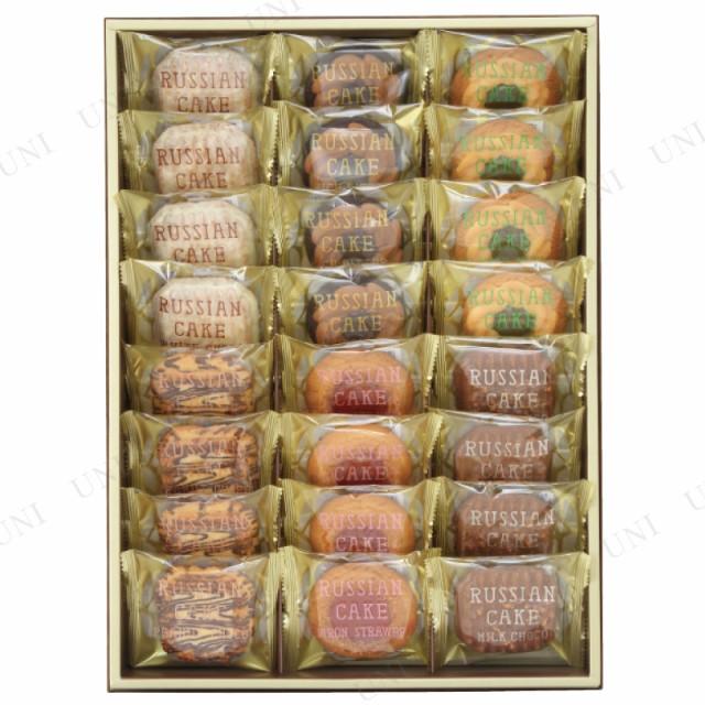 【取寄品】 ロシアケーキ24個入 SRC-15 贈り物 お菓子 スイーツ ギフト プレゼント ギフトセット 洋菓子 食品