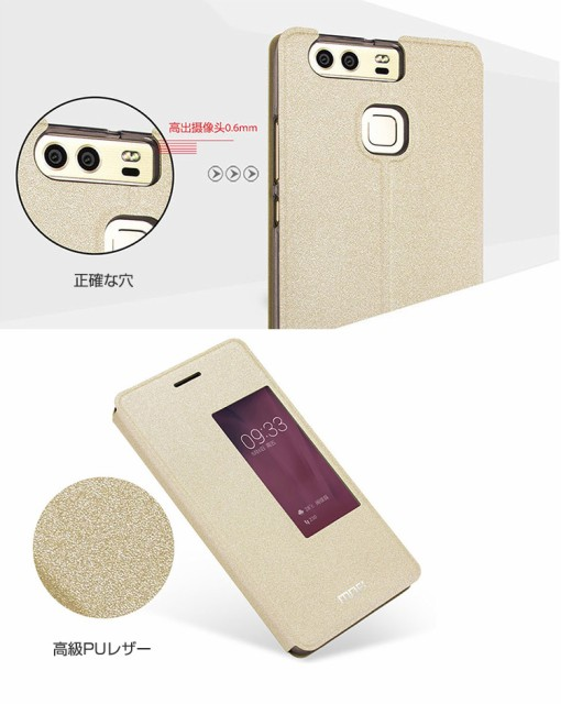 Huawei P9 手帳型 ケース