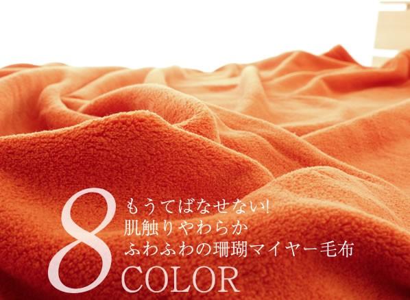 もうてばなせない! 肌触りやわらか ふわふわの珊瑚マイヤー毛布