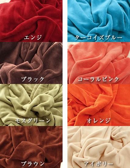ふわふわ毛布 カラー無地8色