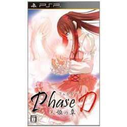 【新品★送料無料メール便】PSPソフトPhase D 朱姫の章通常版 ULJM-06031 (コナ
