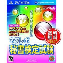【新品★送料無料メール便】PS VITAソフト ネクレボ秘書検定試験