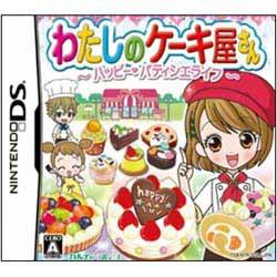 【新品】DSソフト わたしのケーキ屋さん ~ハッピーパティシエライフ~