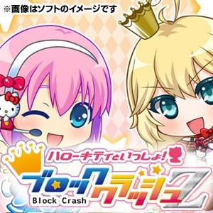 【+5月21日発送★新品】3DSソフト ハローキティといっしょ!ブロッククラッシュZ (セ任