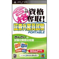 【+5月21日発送★新品】PSPソフトマル合格資格奪取! 証券外務員試験ポータブル