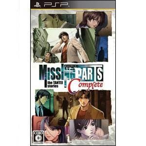【新品】PSPソフト MISSINGPARTS the TANTEI stories Complete ULJS-552 (s メーカー生産終了商品