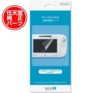 【数量限定特価【新品】WiiU周辺機器 Wii U GamePad 画面保護シート (WUP-A-SHAA)