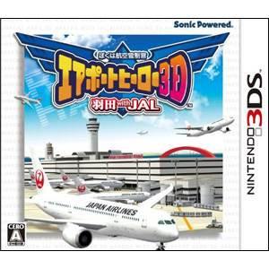 【+5月21日発送★新品】3DSソフト ぼくは航空管制官 エアポートヒーロー3D 羽田 with JAL