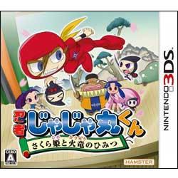 【新品】3DSソフト 忍者じゃじゃ丸くん さくら姫と火竜のひみつ CTR-P-ANNJ (コナ