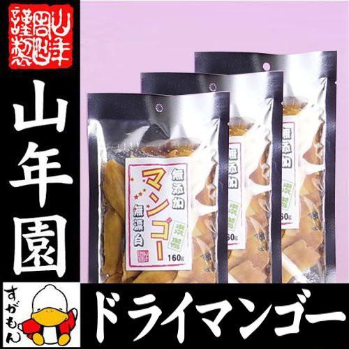 【高級】ドライマンゴー 無添加 無漂白 160g×3袋セット ドライフルーツ 無添加 ギフト フルーツ マンゴードライ マンゴー 茶菓子 お菓子