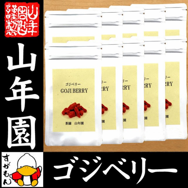 【無添加100%】ゴジベリー クコの実 70g×10袋セット 送料無料 ダイエット ゴジベリー くこの実 サプリ ドライフルーツ スープ スムージ