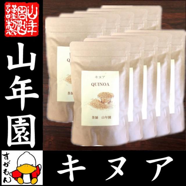 【無添加・無農薬】キヌア 大容量 180g×10袋セット スーパーフード ペルー産 送料無料 ダイエット ノンカフェイン サプリメント